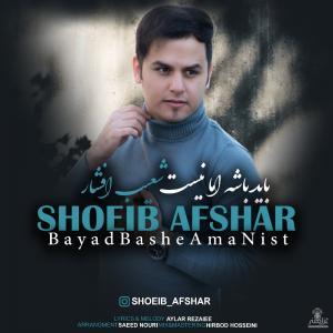 Shoeib Afshar Bayad Bashe Ama Nist