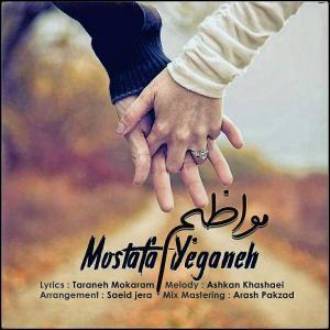 Mostafa Yeganeh Movazebam
