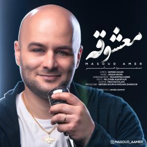 Masoud Amer Mashougheh