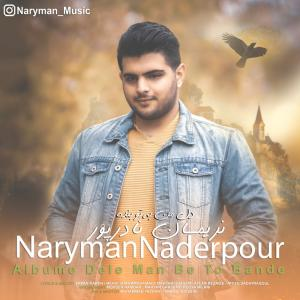 Naryman Naderpour Dele Man Be To Bande