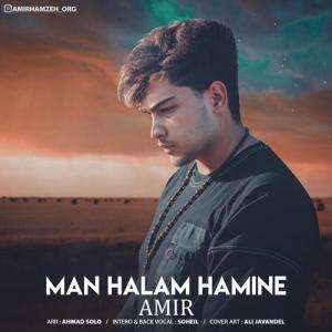 Amir Man Halam Hamine