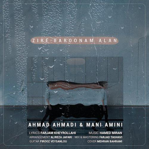 دانلود آهنگ احمد احمدی و مانی امینی زیر بارونم الان