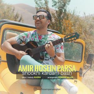 Amir Hosein Parsa Shookhi Kardam Bash