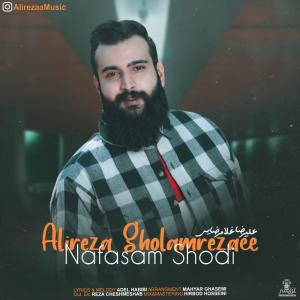 Alireza Gholamrezaee Nafasam Shodi
