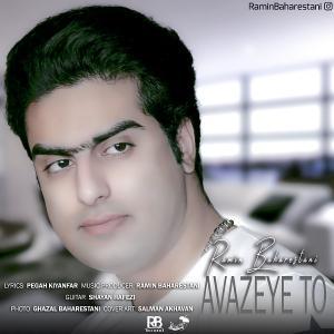 Ramin Baharestani Avazeye To