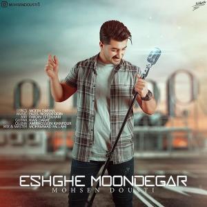 Mohsen Dousti Eshghe Moondegar