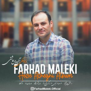 Farhad Maleki Eshghe Do Atishe