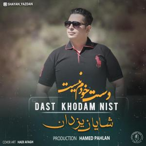 Shayan Yazdan Daste Khodam Nist