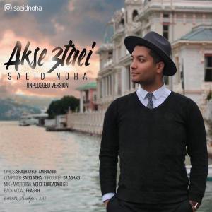 Saeid Noha Akse 3taei (Unplugged Version)