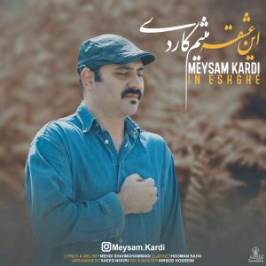 Meysam Kardi In Eshghe