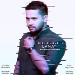 Saman Aghazadeh Lanat