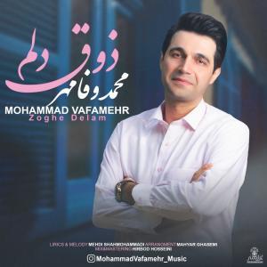 Mohammad Vafamehr  Zoghe Delam