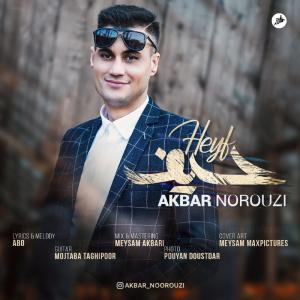 Akbar Norouzi Heyf