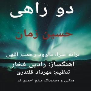 Hossein Zaman Dorahi