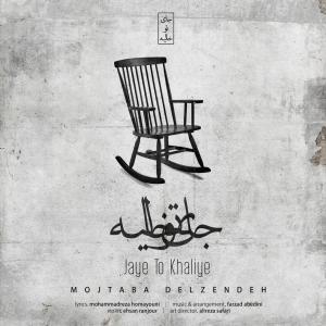 Mojtaba Delzendeh Jaye To Khaliye
