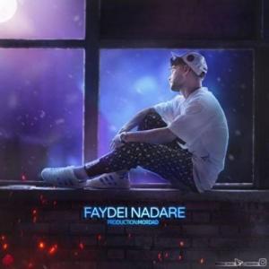Mordad Faydei Nadare