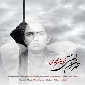 Fardin Mohammadi Tehran Lanati