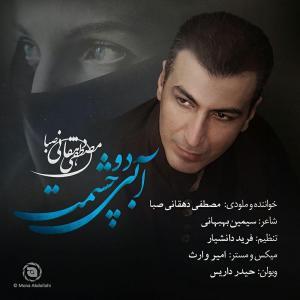 Mostafa Dehghani Saba Abiye Do Chashmat