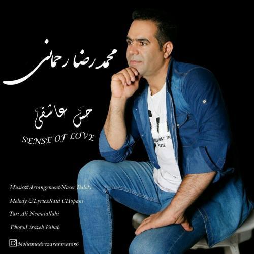 دانلود آهنگ محمدرضا رحمانی حس عاشقی