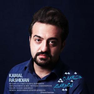 Kamal Rashidian Khaste Nemisham