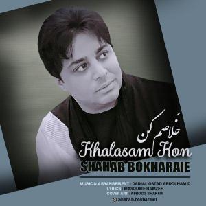 Shahab Bokharaie Khalasam Kon