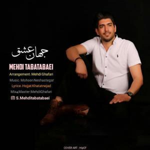 Mehdi Tabatabaei Jahane Eshgh