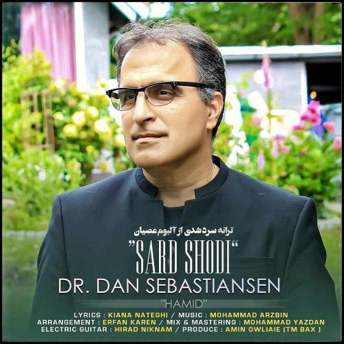 دانلود آهنگ دکتر دن سباستین سن سرد شدی