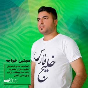 Mojtaba Khajeh Khalije Fars