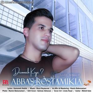 Abbas Rostamikia Divooneh kiye