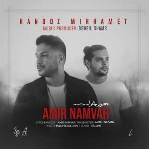 Amir Namvar , Soheil Shams Hanooz Mikhamet