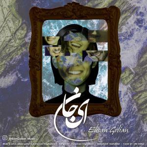 Ehsan Golian Ey Jan