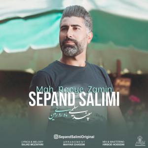 Sepand Salimi Mah Rooye Zamin