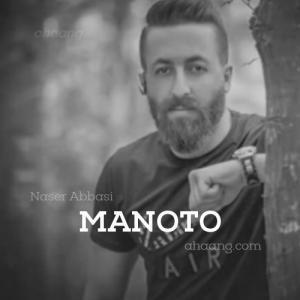Naser Abbasi Manoto