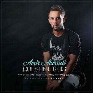 Amir Ahmadi Cheshme Khis