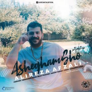 Alireza Afzali Ashegham Sho