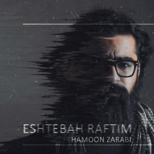 Hamoom Zarabi Eshtebah Raftim