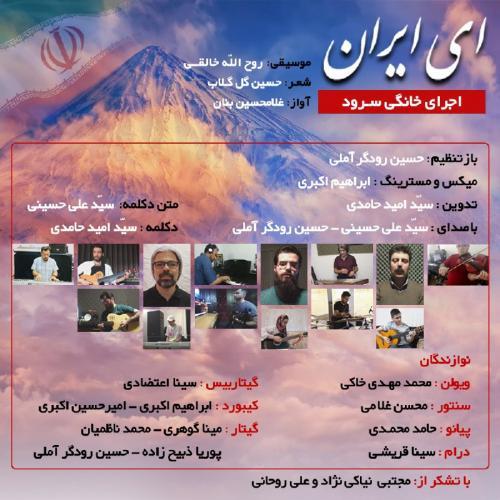 دانلود موزیک ویدیو حسین رودگر آملی و سید علی حسینی سرود اى ايران