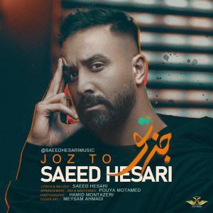 Saeed Hesari Joz To