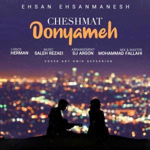 Ehsan Ehsanmanesh Cheshmat Donyameh