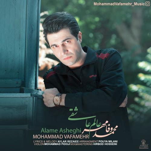 دانلود آهنگ محمد وفامهر عالم عاشقی