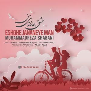 Mohamadreza Shaebani Eshghe Jananeye Man