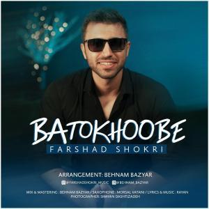 Farshad Shokri Bato Khoobe