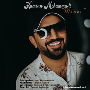 Kamran Mohammadi Mones