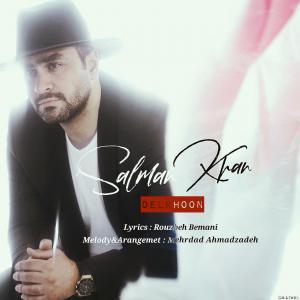 Salman Khan Del Khoon