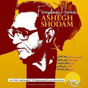 Fereydoun Asraei Ashegh Shodam
