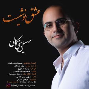 Soheil Bani Kamali Eshgh Noshist