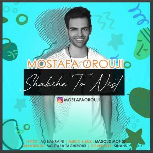 Mostafa Orouji Shabihe To Nist