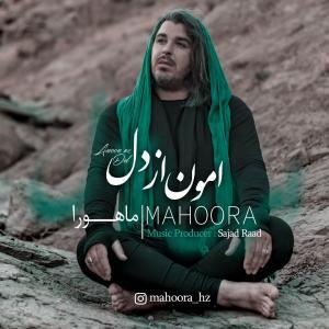 Mahoora Amoon Az Del