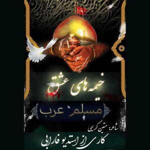 Moslem Arab Kheyme Haye Eshgh