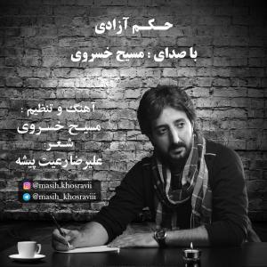 Masih Khosravi Hokm e Azadi